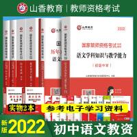 初中语文教师资格证考试用书2020全套 中学语文教师资格证考试用书全套 2020初中语文教师资格证初中语文考试教材真题