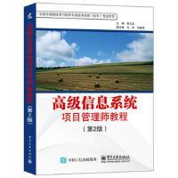 正版图书 高级信息系统项目管理师教程(第2版) 薛大龙 9787121259531 电子工业出版社