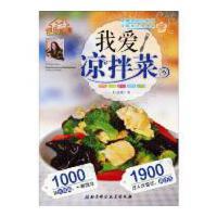 【旧书9成新】【正版现货】快乐厨房:我爱凉拌菜灯芯绒北京科学技术出版社