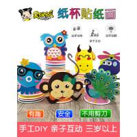 儿童diy创意手工制作材料包幼儿园纸杯贴纸画益智女孩男孩玩具