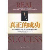 【二手旧书8成新】真正的成功 约翰・麦克斯维尔 中国社科 9787500467908