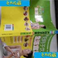 [老书收藏]产妇月子饮食与生活宜忌 /《家庭・生活・健康》丛书编