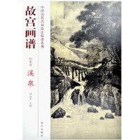 故宫画谱 山水卷 溪泉