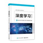 深度学习―高级大数据人才培养丛书