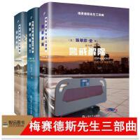 梅赛德斯先生 先到先得 警戒解除 梅赛德斯先生三部曲 斯蒂芬 金 侦探小说 悬疑小说 上海文艺出版社 官方正版