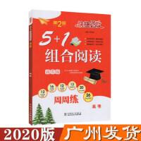 2020版 高考 快捷语文 第2版 5+1组合阅读周周练 活页版 高三年级 中国电力出版社