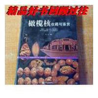 【二手旧书9成新】人间瑰宝:橄榄核收藏与鉴赏