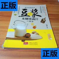【二手旧书9成新】爱上回家吃饭・榨汁机耍花样:豆浆米糊果蔬汁?