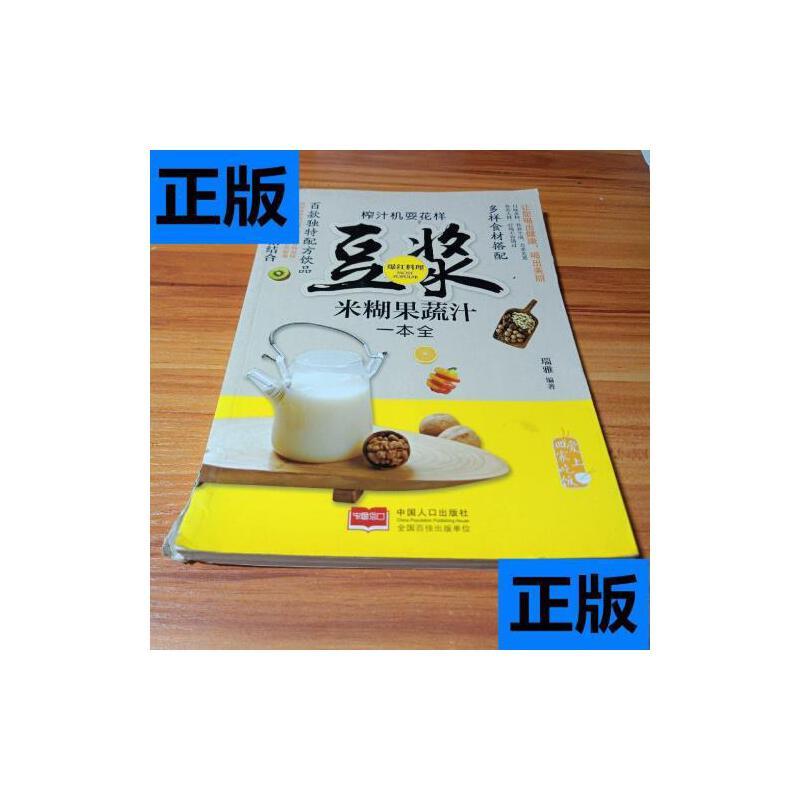 【二手旧书9成新】爱上回家吃饭·榨汁机耍花样:豆浆米糊果蔬汁?