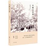 大雅宝旧事:张郎郎讲述上世纪五十年代的生活回忆(北岛、洪晃推荐)