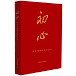 初心:红色印迹撷英笔记本