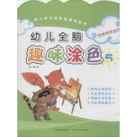 幼儿全脑趣味涂色(5) 河北少年儿童出版社