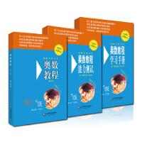 奥数教程高二年级(第六版)套装(教程+能力测试+学习手册全3册)
