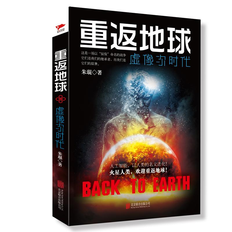 """重返地球:虚像次时代 人工智能,以人类的名义进化!火星人类,欢迎重返地球!这是一场以""""奴役""""命名的战争,它们是我们的继承者,而我们是它们的奴隶。"""