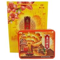 【包邮】广州酒家利口福(大四喜)月饼  750g  铁盒 广式中秋月饼