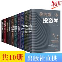 经济管理书籍10册 你的第一本管理学你的第一本成功学你的第一本金融学你的第一本口才书你的第一本礼仪书你的第一本投资学法律常识一本全经济常识一本全心理学社会学