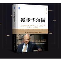 漫步华尔街原书第11版伯顿G.马尔基尔著投资理论与实践股票证券金融投资策略书籍机械工业出版社华尔街MBA经管书籍