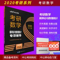 中公教育2020考研数学概率论与数理统计专项辅导