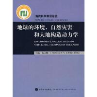 地球的环境、自然灾害和大地构造动力学 9787040150261