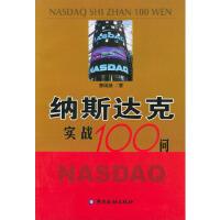 纳斯达克实践100问 曹国扬 中国金融出版社 9787504934161 【稀缺珍藏书籍,个人珍藏版本】
