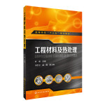工程材料及热处理(叶宏)