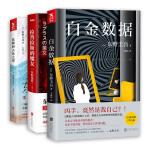 东野圭吾经典三册套装:《白金数据》《拉普拉斯的魔女》《沉睡的人鱼之家》