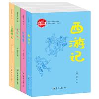 四大名著(注音版)全四册 西游记 红楼梦 水浒传 三国演义 亲子共读