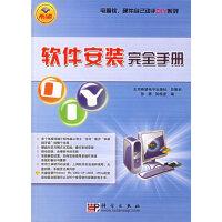 软件安装完全手册(附光盘)