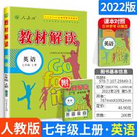 新版教材解读英语七年级上册 人教版7年级上册英语书配套教材全解 教材解读七年级上册英语 中学教材全解七年级上册 初一初
