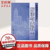 建设项目经济评价方法与参数 (第3版) 中国计划出版社