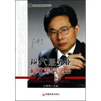 现代服务业财税筹划实务 中国经济出版社