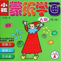 小孩蒙纸学画(第2版,小红帽版 )人物 米小莉