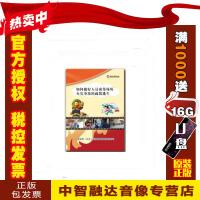 正版包票如何做好人员密集场所火灾事故的疏散逃生 1DVD 视频音像光盘影碟片