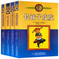 林格伦作品集全4册 长袜子皮皮+小飞人卡尔松+大侦探小卡莱+淘气包埃米尔 8-10-12岁童话故事书三四年课外书儿童文