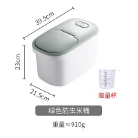 装米桶家用防潮防虫防虫20斤装米桶厨房家用面粉杂粮绿豆储物箱10kg大号米缸