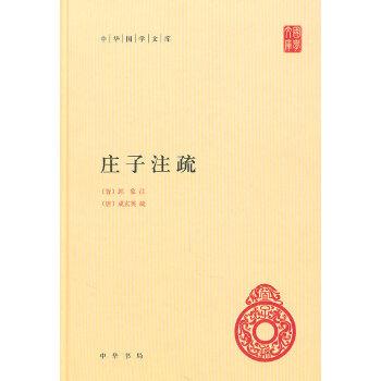 庄子注疏(精)--中华国学文库