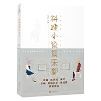 料理小说俱乐部 殳俏 重庆大学出版社 9787562489740