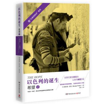 希望.2(pdf+txt+epub+azw3+mobi电子书在线阅读下载)