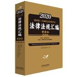司法考试2020 2020国家统一法律职业资格考试法律法规汇编(便携本)第三卷