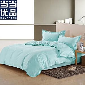 当当优品 200T纯棉斜纹双人加大被套 水蓝色 245x230
