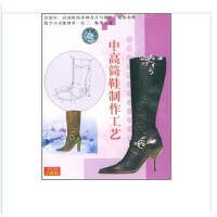 原装正版 经典百科 中高筒鞋制作工艺(2VCD)