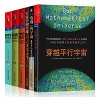 宇宙中的生命【套装6册】穿越平行宇宙+暗物质与恐龙+弯曲的旅行+叩响天堂之门+穿越平行宇宙