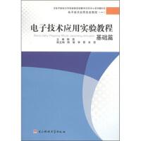 正版书籍 电子技术应用实验教程:基础篇 陈英 9787564707996 电子科技大学出版社