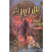查理九世:恐怖的巫女面具 (2)