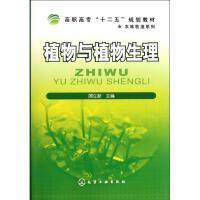 植物与植物生理(高职高专十二五规划教材)/农林牧渔系列 顾立新