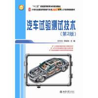 汽车试验测试技术(第2版) 王丰元,邹旭东 9787301254363 北京大学出版社教材系列