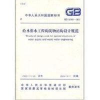 给水排水工程构筑物结构设计规范//中华人民共和国国家标准(GB50069-2002) 本社编