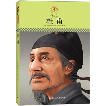 中小学课本里的名人传记丛书:杜甫 9787512504509 皮波人物国际名人研图片
