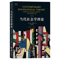 当代社会学理论(双语第3版) 9787559615664 [美] 乔治.瑞泽尔(George Ritzer) 北京联合