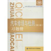 汽车修理与检测习题册(第3版) 中国劳动社会保障出版社